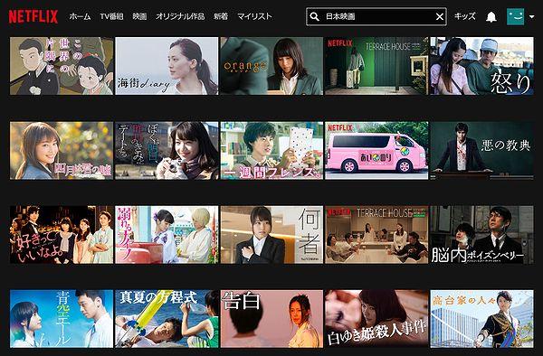 Netflixの国内映画(日本映画)ラインナップ